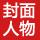 中国,宽客,第七期,东方基金,吴长凤
