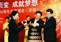 招商银行20周年庆典交响乐慈善音乐会