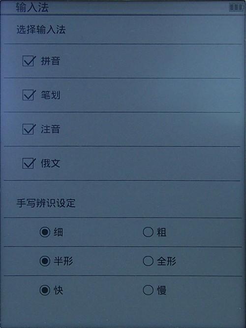 的输入法,手写识别的一些设置-无线书城 触控 明基6 电子书K61评测