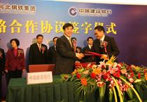 河北钢铁与建行签署战略合作协议