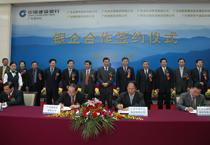 广东省分行和8家企业签署银企合作协议