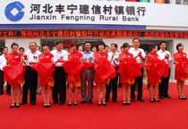 建行在河北设立首家村镇银行