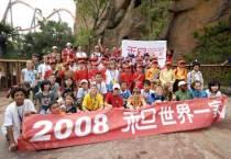 招商银行希望助威团抵达北京为奥运加油