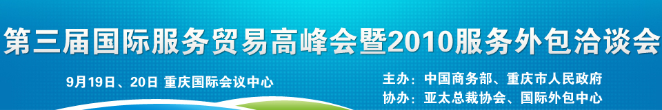 第三届国际服务贸易(重庆)高峰会