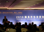 亚太总裁协会全球执行主席郑雄伟主持峰会