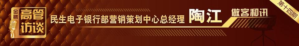 金融高管访谈――陶江