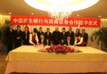 西南证券与民生银行签署合作协议