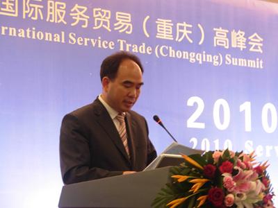 著名国际经济学家、亚太总裁协会全球执行主席郑雄伟主持第三届国际服务贸易(重庆)高峰会2010年服务外包洽谈会并致辞