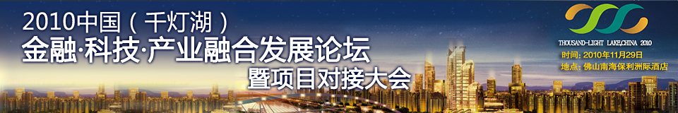 组织结构 主办单位: 广州金融高新技术服务区