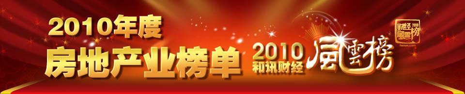 2010财经风云榜房地产行业榜单_和讯网