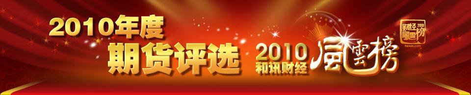 2010中国财经风云榜-和讯网