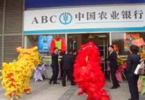 中国农业银行桂城怡海支行隆重开业