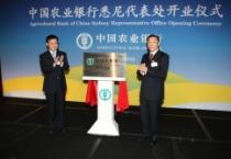 中国农业银行悉尼代表处开业