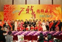 中国农业银行新年晚会