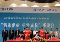 重庆温州商会与农行重庆分行签战略合作协议