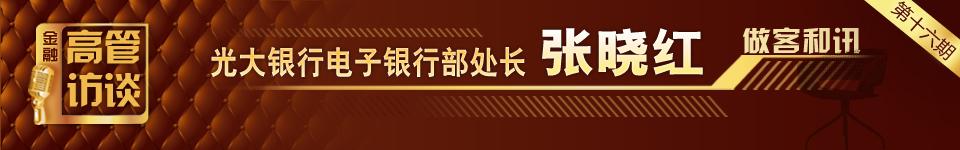 金融高管访谈――张晓红