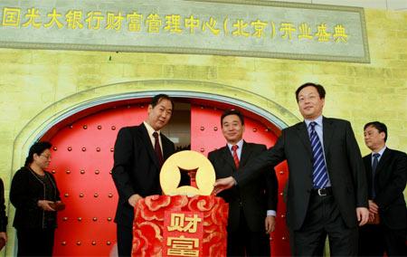 中国光大银行财富管理中心开业盛典