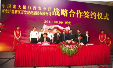 西安沣渭开发建设集团与光大银行西安分行签战略合作协议