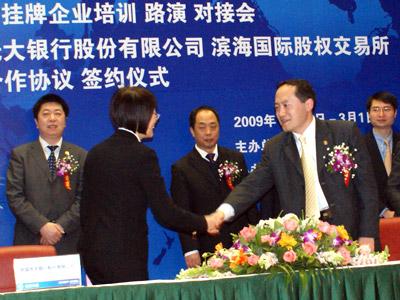 光大银行和滨海国际股权交易所签约仪式