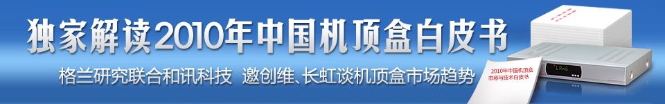 2010中国机顶盒白皮书-科技频道-和讯网