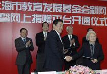 上海银行大力支持上海教育事业发展
