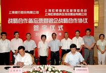 上海银行积极参与上海大虹桥开发建设