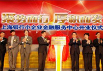 上海银行小企业金融服务中心开业仪式