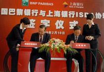 上海银行与法国巴黎银行签署ISDA协议