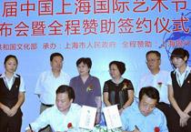 上海银行关注支持文化产业
