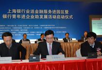 上海银行重视公众金融教育服务活动