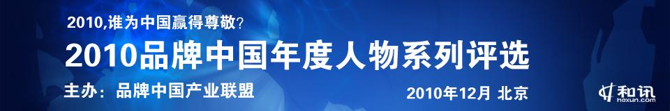 2010品牌中国年度人物评选