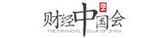 和讯财经中国会