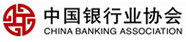 中国银行业协会