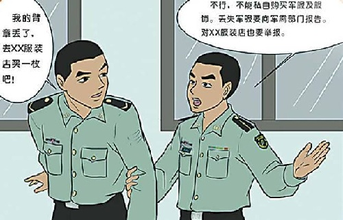 解放军整治军服管理 印发卡通宣传画(高清组图)