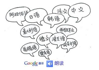 现在google翻译的发音更加接近真人了
