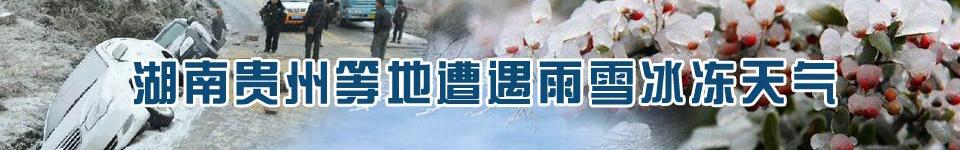 贵州湖南等地出现雨雪冰冻灾害