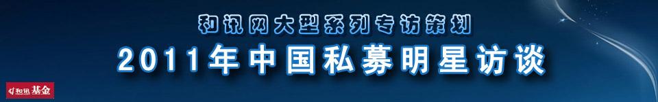 2011年中国私募明星访谈