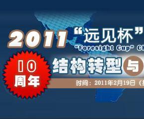 2016中国宏观经济数据_宏观经济_2011年中国宏观经济