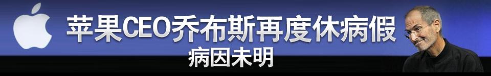 苹果CEO乔布斯再度休病假_和讯科技_和讯网
