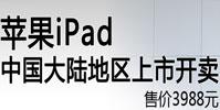 苹果iPad大陆开卖
