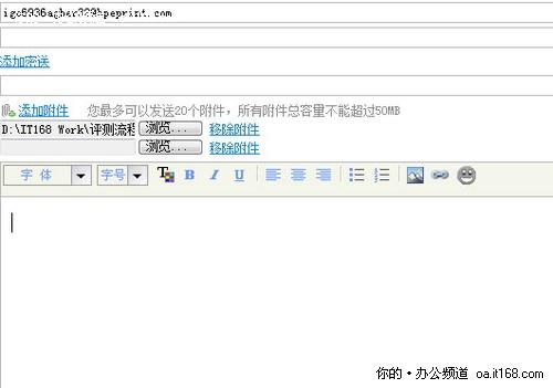 以附件的形式发送word、EXCEL、PDF、图片等文件-让数据飞一会儿