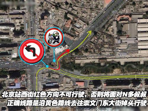 北京站西街卫星照片