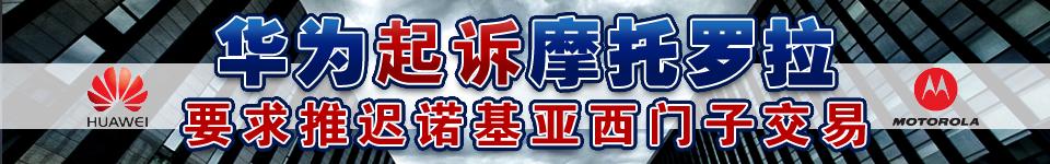 华为起诉摩托罗拉-科技频道-和讯网