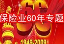 中国保险业60年专题报道