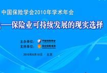 中国保险学会2010年学术年会