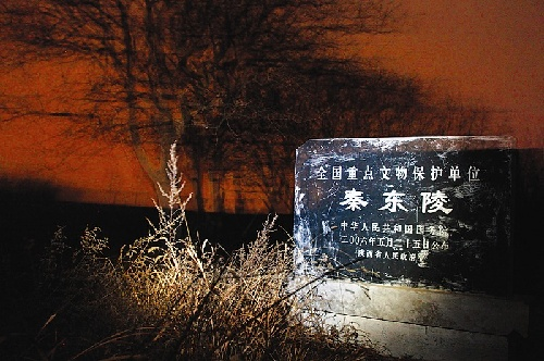 秦东陵_一号大墓附近的秦东陵墓碑. 新华社 发