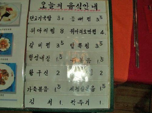 朝鲜官员隐秘的特供商店 菜单都是以欧元计价