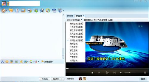 qqlivenba直播_要想使用qq2011 的群直播功能,就要先安装腾讯qqlive播放器.