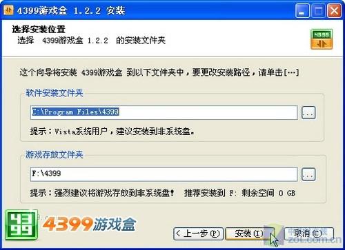 4399游戏盒新版本 单机游戏下载利器(2011-01