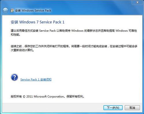 Windows 7 SP1 安装界面-Windows 7 SP1 将在2月22日正式发布